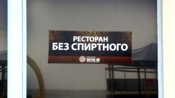 Restaurant ohne Alkohol in Makhachkala (Dagestan)